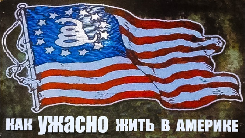КАК УЖАСНО ЖИТЬ В АМЕРИКЕ / AS BAD TO LIVE IN AMERICA