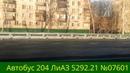 Автобус 204 ЛиАЗ 5292 21 №07601
