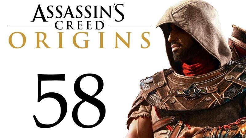 Assassin's Creed Истоки Морское сражение Добиваем круги камней СЛОН 58 побочки PC