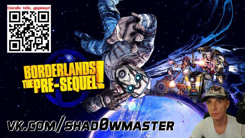 запись прохождения - Borderlands Pre Sequel - часть 2