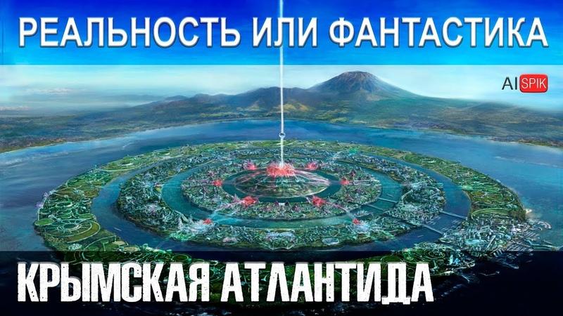 Крымская АТЛАНТИДА Реальность или ФАНТАСТИКА