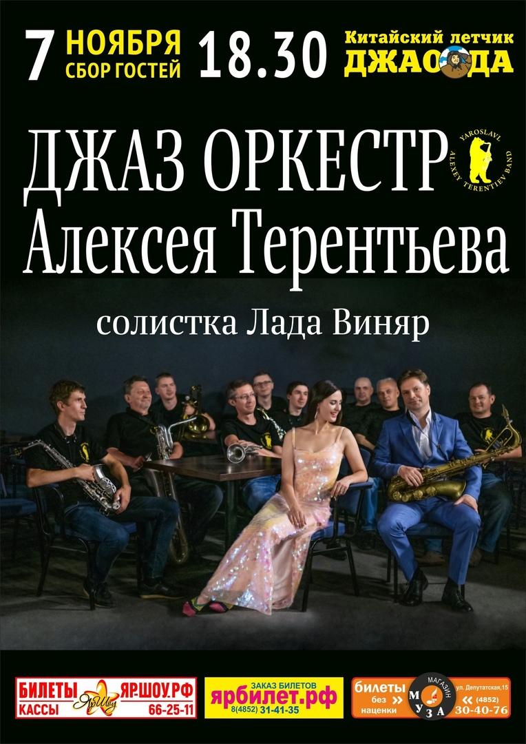 07.11 Джазовый оркестр Алексея Терентьева в Китайском Лётчике