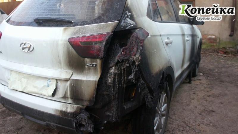 Облили бензином и подожгли два автомобиля в Сергиевом Посаде