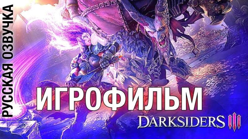Darksiders 3 — ИГРОФИЛЬМ (Русская озвучка) Game Movie Cutscenes Darksiders III