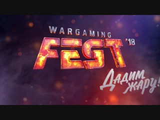 Sabaton приглашают на WG Fest!