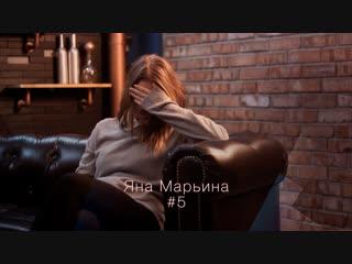 Интервью с участницей №5- Яной Марьиной