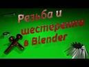 Резьба и шестеренки в Blender 2.79