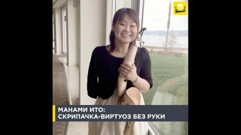 Манами Ито скрипачка-виртуоз без руки