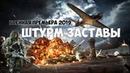 ПРЕМЬЕРА 2019! Военный фильм «ШТУРМ ЗАСТАВЫ» Русские военные фильмы 2019 новинки HD онлайн