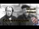 Кто подготовил бегство Солженицына Евгений Спицын