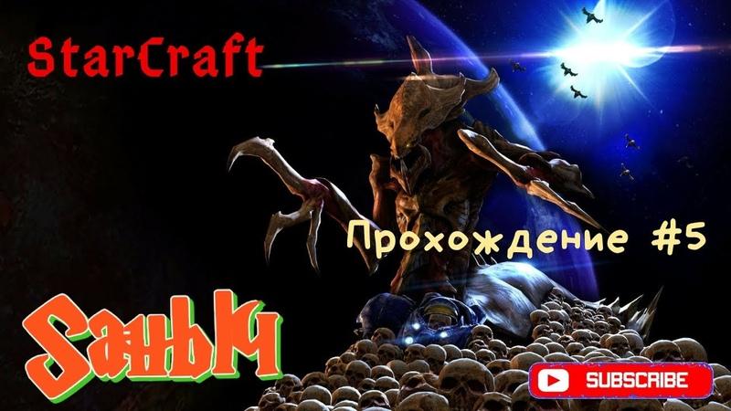 StarCraft компания Зергов с Sанычем 5