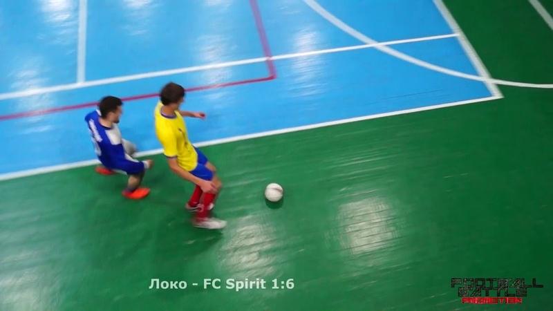 Локо FC Spirit 2 тайм