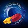 Официальная лига «КВН-СИБИРЬ»