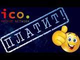 ICO profit network - первая выплата! Сайт ПЛАТИТ INSTANT!