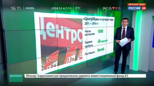 Новости на Россия 24 • Владелец ЦентрОбуви объявлен в федеральный розыск