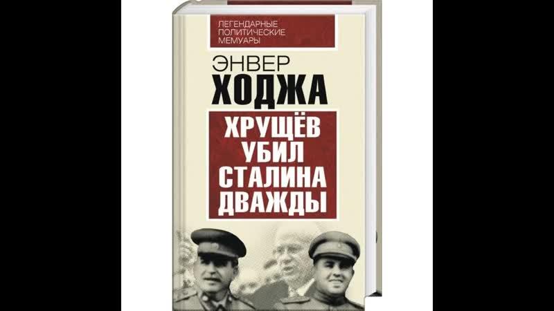 ♐Хрущев. Суд. Репрессии. Убийство Сталина и Берия♐