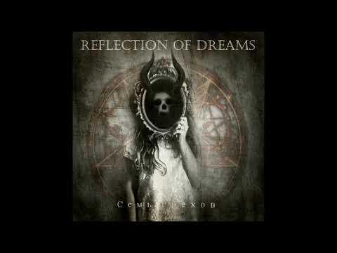 REFLECTION OF DREAMS - Семь грехов альбом (Full Album)