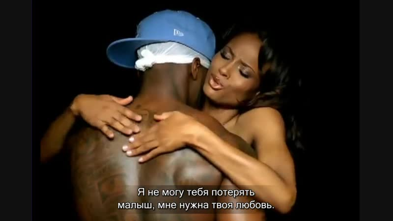 Ciara feat. 50 Cent - Cant Leave Em Alone (RUS)