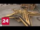 Отправили на реставрацию: звезда над Северным речным вокзалом Москвы погасла - Россия 24