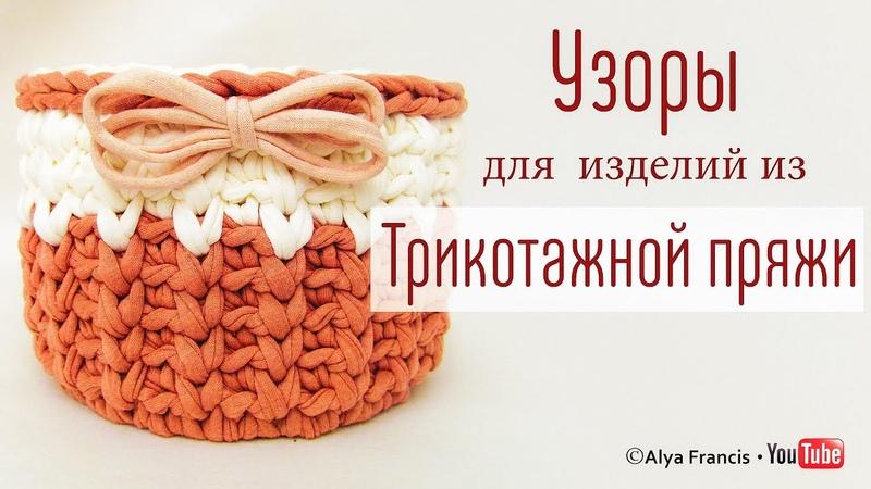 Узоры для изделий из трикотажной пряжи / patterns for knitted products t shirt yarn / basket