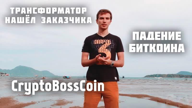 Трансформатор нашел заказчика, Падение Биткоина, CryptoBossCoin