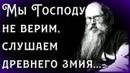 Мы Господу не верим, слушаем древнего змия - Никон (Воробьев)