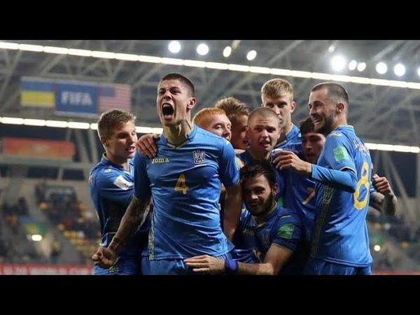 Украина 3-1 Южная Корея обзор матча