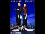 K@cл_1-й_сезон_(драма, мелодрама, комедия, криминал, детектив, сериал 2009 2016 гг.)