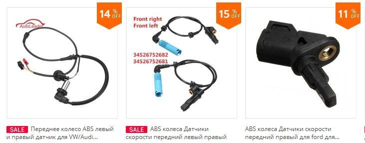 Датчики ABS под разные марки