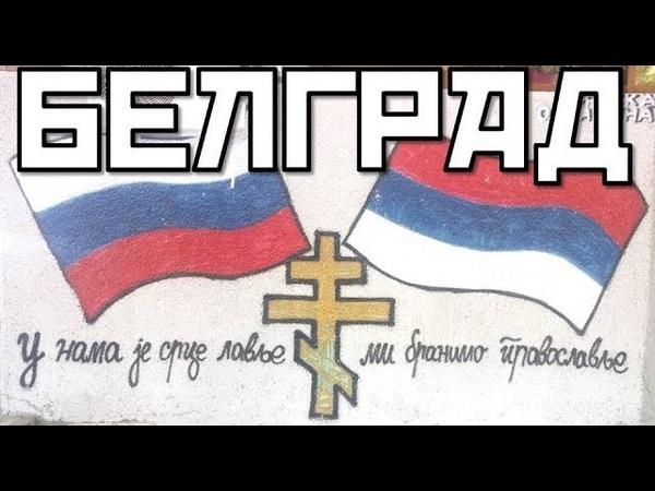 СЕРБИЯ: ТАМ ГДЕ НАМ РАДЫ | БЕЛГРАД | КРЕПОСТЬ КАЛЕМЕГДАН | РУССКИЙ ДОМ | ЧИКА-ТИКА