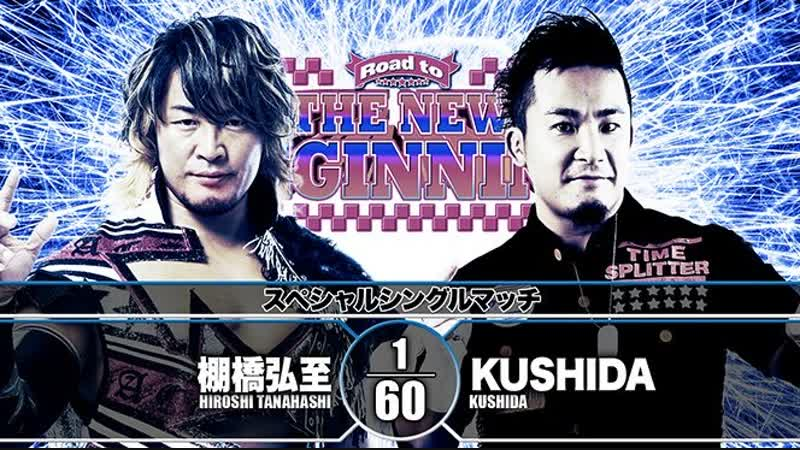Hiroshi Tanahashi vs. KUSHIDA - прощальный матч Кушиды