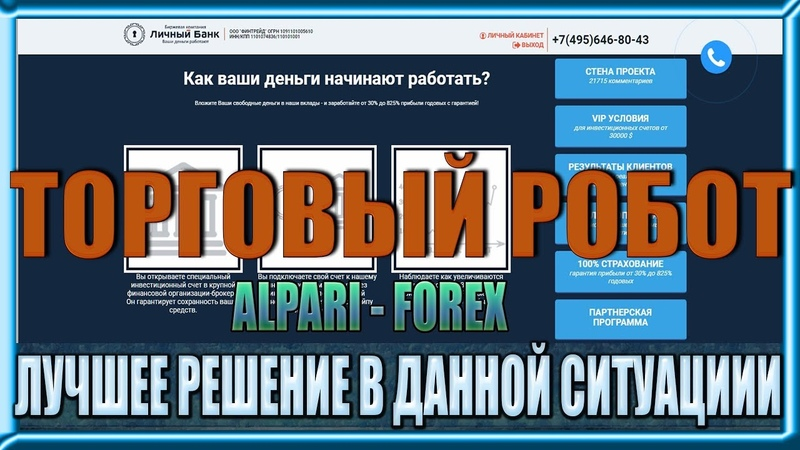 ЛУЧШЕЕ из ЛУЧШЕГО на моем канале MYFXBANK ALPARI роботы на ФОРЕКС