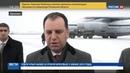 Новости на Россия 24 Армения отправила в Сирию 40 тонн гуманитарной помощи