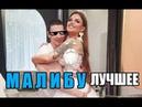 Хачу Невесту - Олеся Малибу лучшее моменты. Дневник хача. Хачу миллион