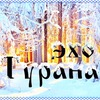 Redaktsia-Gazety Ekho-Turana