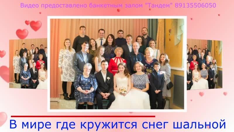 Банкетный зал Тандем свадьба Екатерины и Артёма 18.01.19