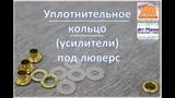 Уплотнительное кольцо (усилители) под люверс