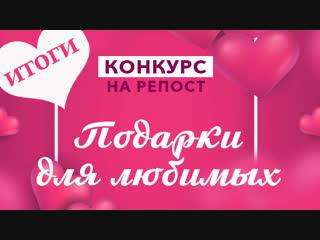 """Итоги конкурса """"Подарки для любимых"""","""