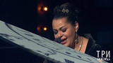 Мариам Мерабова Горчит калина. Три аккорда. Третий сезон. Фрагмент выпуска от18.05.2018