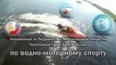 Чемпионат по водно моторному спорту