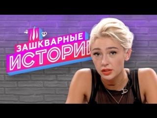 КЛИККЛАК ЗАШКВАРНЫЕ ИСТОРИИ 2 сезон  Настя Ивлеева