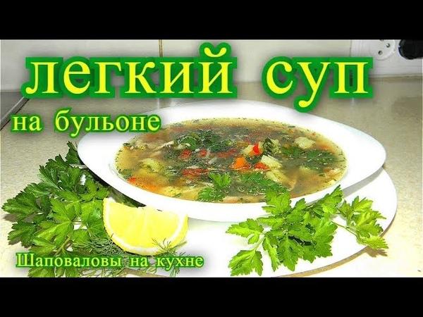 Легкий суп на завтрак Шаповаловы на кухне