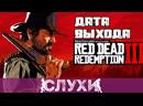 RED DEAD REDEMPTION 2 | КАК ЗАРАБОТАТЬ ДЕНЕГ (НОВЫЙ БАГ)
