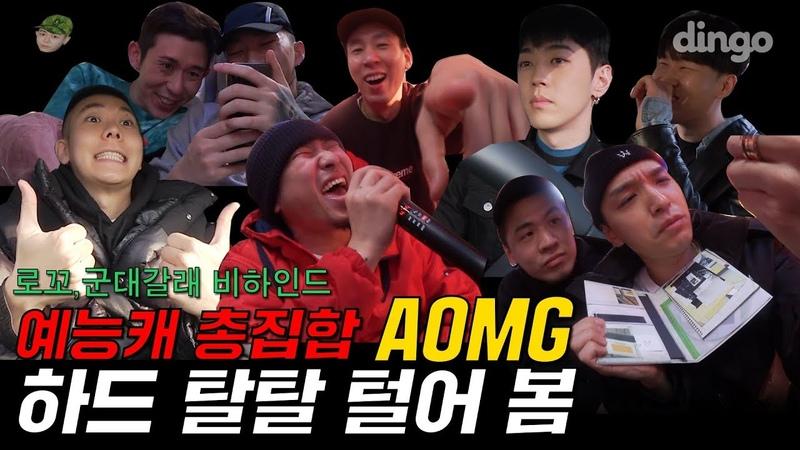 핵꿀잼! 예능캐 다 모인 AOMG 대환장파티ㅋㅋㅋ/ [로꼬,군대갈래] 비하인드