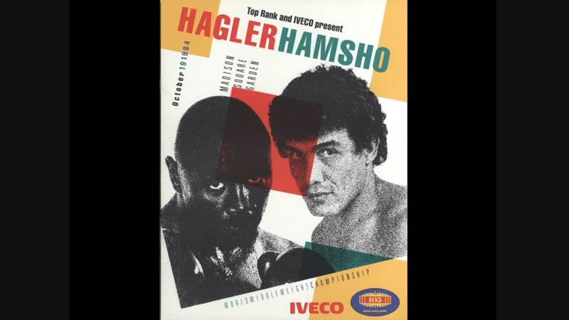 Марвин Хаглер vs Мустафа Хамшо (Marvin Hagler vs Mustafa Hamsho) ll. 19.10.1984