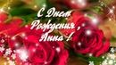 Музыкальная открытка С Днем Рождения для Анны , Анечки , Анюты !