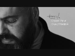 Премьера! Максим Фадеев - Стану ли я счастливей (29.11.2018)
