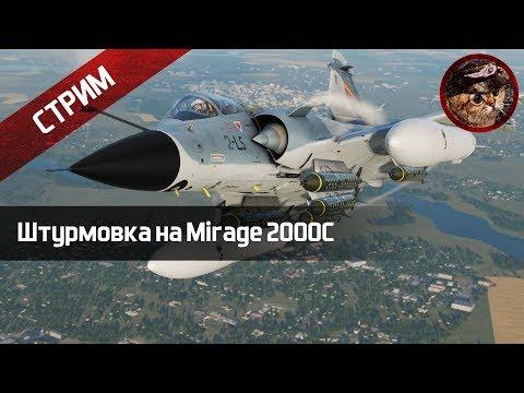 Штурмовка на Mirage 2000C DCS World stream WaffenCatLive