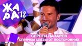 Сергей Лазарев - Спрячем слёзы от посторонних (ЖАРА В БАКУ Live, 2018)
