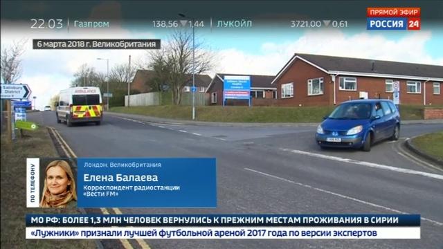 Новости на Россия 24 • Скотланд-Ярд сообщил, чем отравили Скрипаля